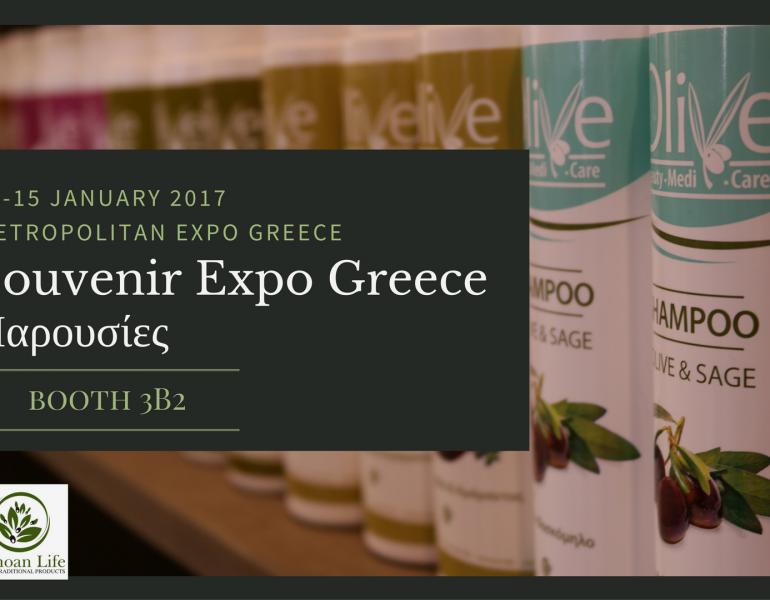 souvenir_expo_greece_parousies2017_minoanlife