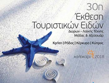 ekthesi_touristikon_eidon_2018_minoanlife