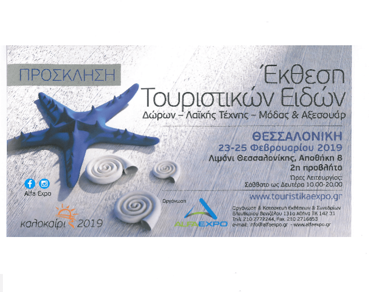 thessaloniki_exhibition_2019_minoanlife